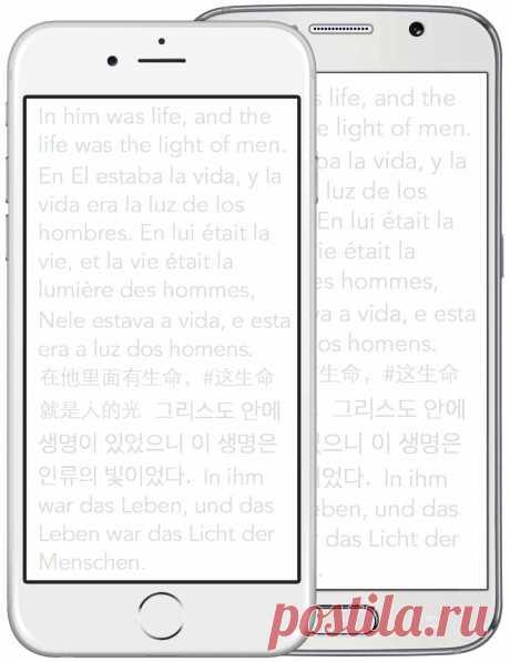 Самое лучшее приложение Библии! Загрузите Приложение Библия уже сейчас - 100% Бесплатно | Аудио Библия | Android, iPhone, iPad, Android tablet, Blackberry, Windows Phone 8 | Приложение Библия | Bible.com