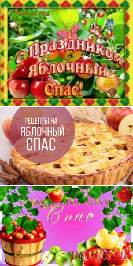 Поиск на Постиле: яблочный спас