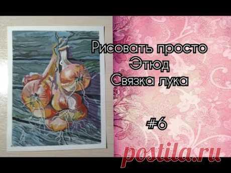 Этюд пучок лука (гуашь) № 6