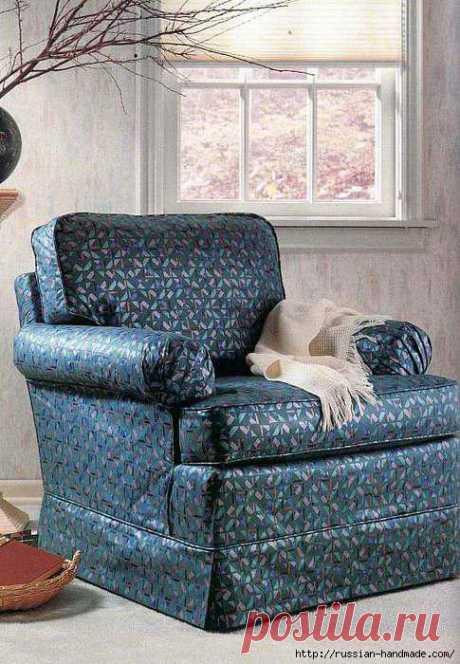 Как сшить чехлы для старой мебели.