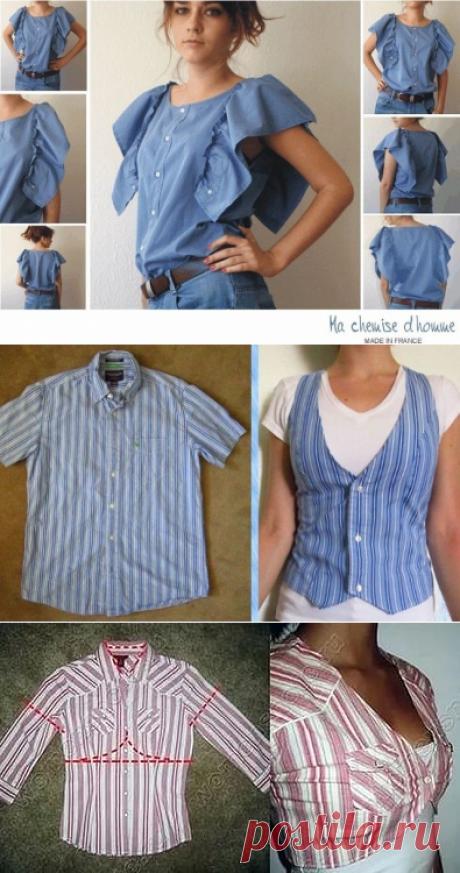 Переделка мужских рубашек