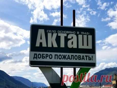 Как перевести название Алтайских населённых пунктов на Русский язык. | Весёлый Роджер - Алтай | Яндекс Дзен