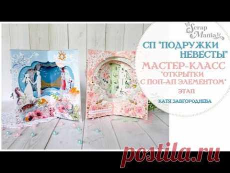 """Мастер-класс: Свадебные открытки с поп-ап конструкцией. СП """"Подружки невесты"""""""