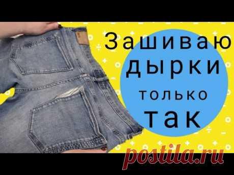 Как зашить дырки на джинсах своими руками. Как украсить дырки на кармане джинс.