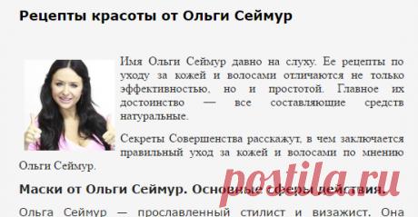 Ольга Сеймур: рецепты красоты