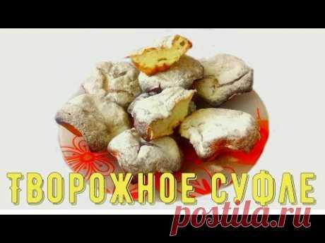Творожный рецепт/Souffle cheese recipe - YouTube