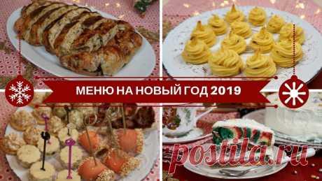 Интересное и вкусное меню на Новый Год 2019 Не тратьте много времени на поиски блюд. Вот готовая подборка. Берите к себе в копилочку!