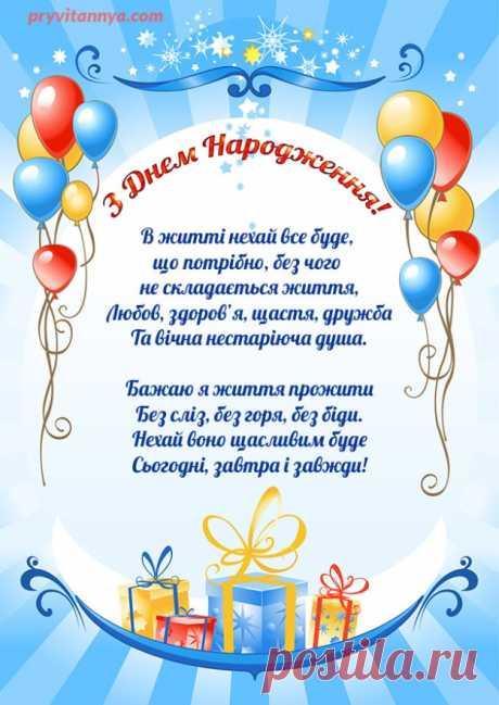 Priv_tannya z in the afternoon narodzhennya I ukra§nskoit mova.