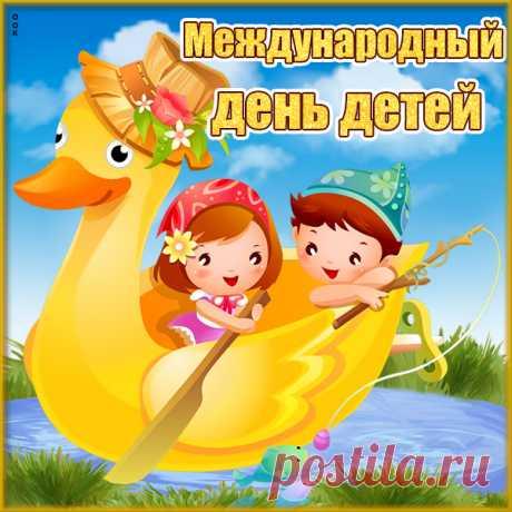 Картинка С прекрасным и солнечным праздником детей