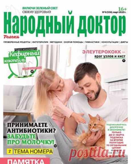 Народный доктор #6 (2020) » Скачать и читать журнал онлайн