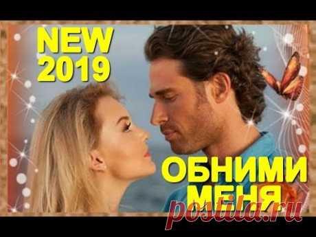 Обалденная новинка 2019!!! Вы только послушайте!!! Андрей Романов - Обними меня - YouTube