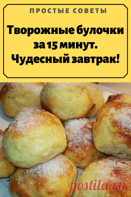 Творожные булочки за 15 минут. Чудесный завтрак!Ингредиенты на 10-12 шт: – 250 гр пастообразного творога – 2 яйца – 5 ст.л. сахара – щепотка соли – 1 п. ванильного сахара (10 гр)