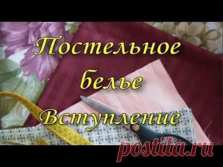 Видео №1 Постельное белье  Вступление