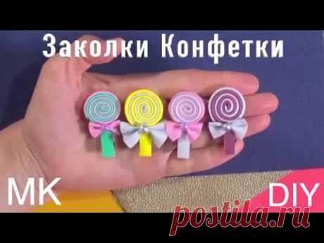 Заколки Конфетки из фоамирана для девочки/ Сделать своими руками/ мастер-класс