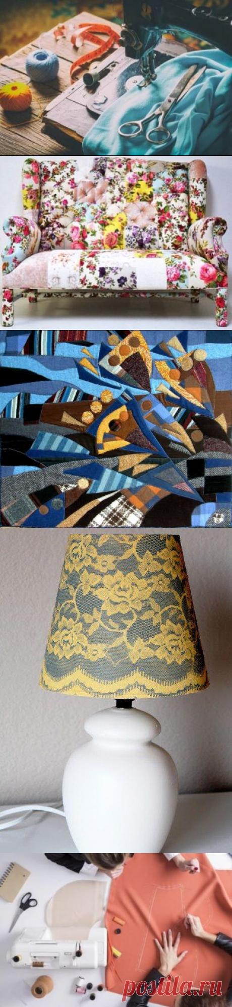 Старые ткани – используйте их творчески!