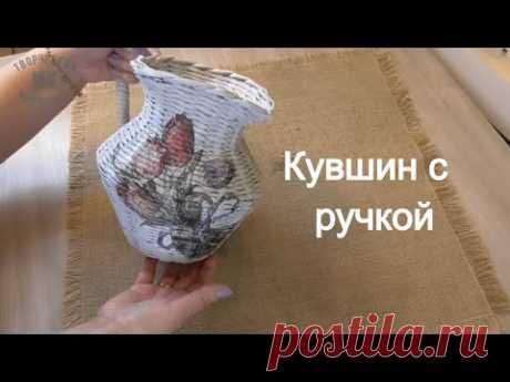 Кувшин с ручкой из газетных трубочек/Jug with a handle from newspaper tubes - YouTube