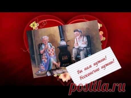 С Днем бабушек и дедушек. Видео * МУЗыкальный подарОК