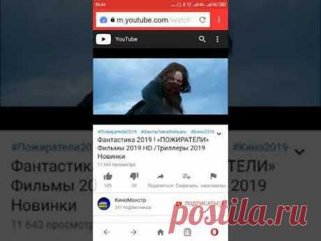 Как отправить видео с Ютуба в Ватсап на смартфоне