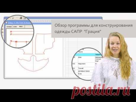 Обзор программы САПР «Грация»
