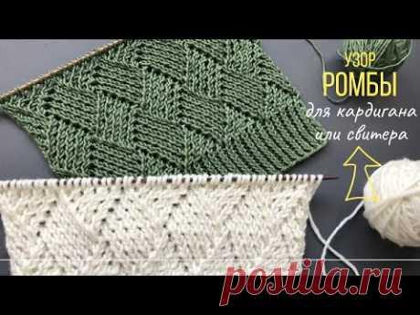 узор спицами с переплетениями для свитера и кардигана Магия ромбов. Ромбы - вязание спицами https://www.youtube.com/playlist?list=PLjFaqosbF1SftPE_KhU94L5Ui7ExJ48tC