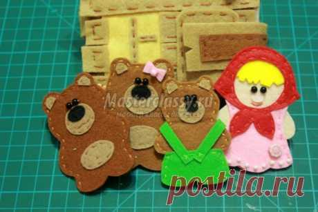 Пальчиковые игрушки из фетра. Маша и медведи. Мастер-класс