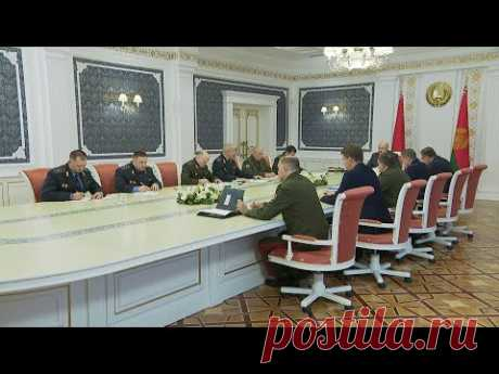 12.09.20-Ситуация на западной границе и общественно-политическая обстановка обсуждены на совещании у Лукашенко