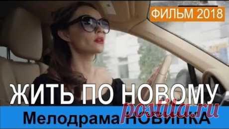 Жить По Новому / Фильм покорил сердца / Мелодрама Новинка / Премьера hd