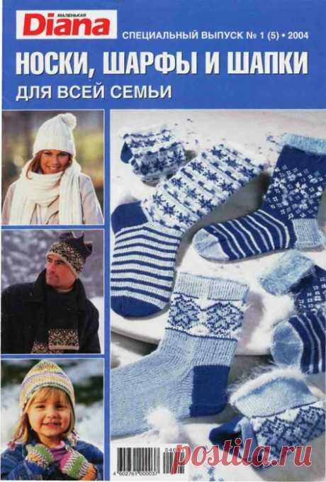 НОСКИ, ШАРФЫ, ШАПКИ. DIANA № 1 2004