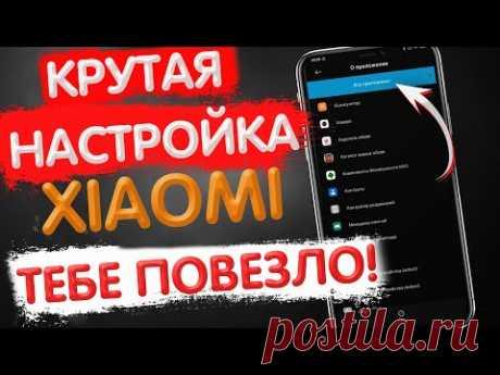 🔥 ОТКРОЙ Эти Настройки На Своем Xiaomi и ОФИГЕЕШЬ!!