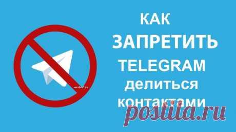 По умолчанию Telegram синхронизирует ваши контакты со своими серверами. Наверняка, все получали уведомление, когда человек из вашей телефонной книги установит это приложение. Новый пользователь (ваш знакомый из списка контактов) также узнает, что вы есть в Telegram.  Если вы хотите сохранить свою личность в тайне, читайте дальше как можно отключить функцию синхронизации контактов.