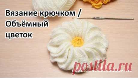 Вязание крючком объемного цветка