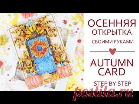 Как я делаю: ОСЕННЯЯ ОТКРЫТКА своими руками/ Скрапбукинг/How do i make an autumn card