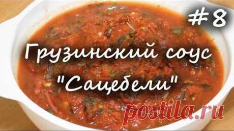 Грузинский соус Сацебели. Рецепт для мультиварки
