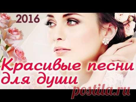 КРАСИВЫЕ ПЕСНИ ДЛЯ ДУШИ Песни о Любви 2016
