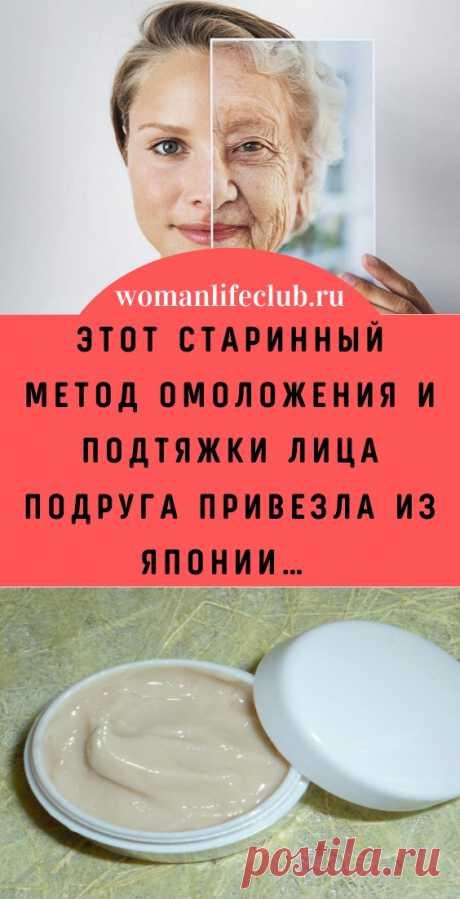 Этот старинный метод омоложения и подтяжки лица подруга привезла из Японии… - womanlifeclub.ru