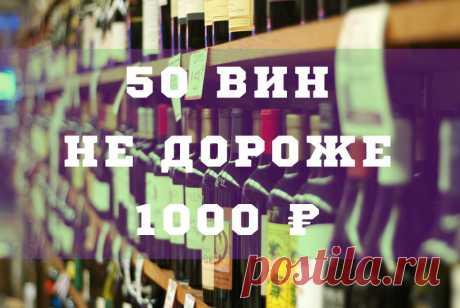 50 вин не дороже 1000 рублей, которым можно доверять | «Купи батон!»