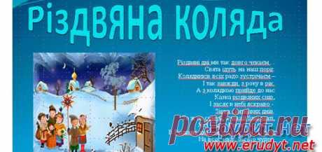 Традиції Різдва (ПРЕЗЕНТАЦІЯ) У даній презентації представлено традиції без яких не обходяться Різдвяні свята: колядка, дідух, вертеп. Дивитись презентацію онлайн (дочекайтесь повної загрузки сторінки ...) https://issuu.com/568014/docs/____________ Різдвяна коляда   Різдвяні дні ми так довго чекаєм…  Свята ідуть на наш п