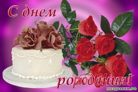 открытки с днем рождения: 76 тыс изображений найдено в Яндекс.Картинках