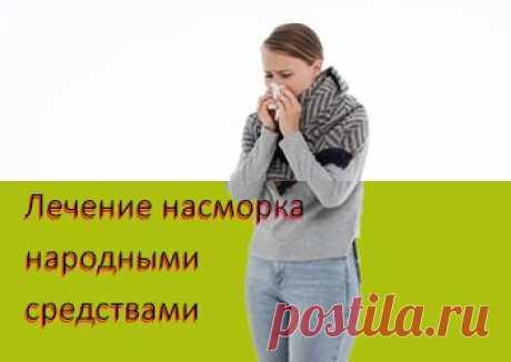 Лечение насморка народными средствами Рецепты » Счастье Здоровья Для лечения насморка  народными средствами так же выбираем 1-2 из предложенных рецептов: Смесь: 1 ч ложка меда + 2, 5 ложки свекольного сока
