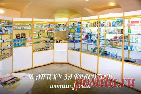 В аптеку за красотой