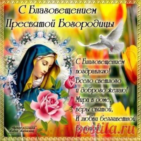 Гороскоп на сегодня, 7 апреля - 7 Апреля 2021 - Милая Феечка  Православных с праздником, у атеистов тоже пусть будет все хорошо в этот день. Будьте здоровы и счастливы!