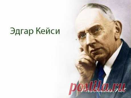 За что Эдгар Кейси запрещён в России.Земля.Территория загадок - YouTube