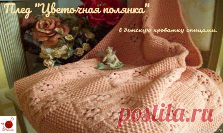 """Плед """" Цвточная полянка""""в детскую кроватку спицами.   Вязание спицами для детей Подробный МК  смотри здесь"""
