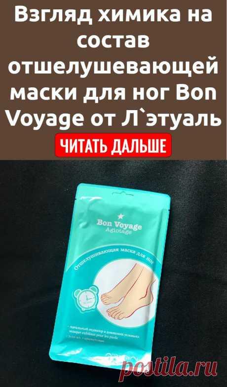 Взгляд химика на состав отшелушевающей маски для ног Bon Voyage от Л`этуаль