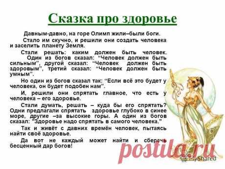 Конфедерация целителей России