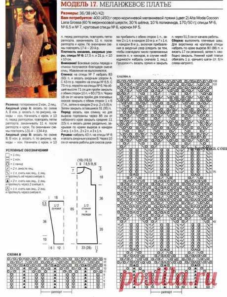 Melange dress spokes with the description. Scheme and description of knitting of a dress spokes
