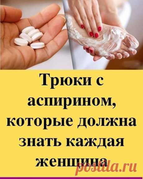 Полезные Советы в Instagram: «Аспирин – самое популярное лекарство в мире. Его применяют при самых различных заболеваниях. Но мало кто знает, что у него есть масса…»