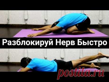 3 эффективных упражнения при защемлении нерва. Ишиас. Седалищный нерв