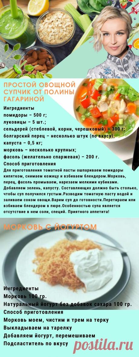 5 блюд от Полины Гагариной, которые принесут пользу всему организму | В здоровом теле здоровый дух | Яндекс Дзен
