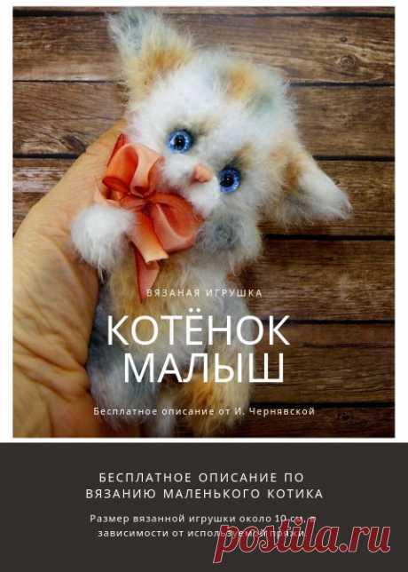 PDF схема вязания котёнка. Free crochet pattern bears; схема амигуруми; amigurumi; описания на русском; бесплатное описание мастер-класс по вязанию котиков; вязаная игрушка; crochet toys; кошки; вязанные коты крючком;